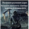 """ПРИ """"История вольного стрелка"""""""