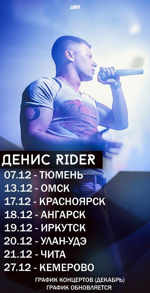 Денис Райдер, Тюмень - фото №25