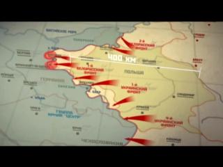 «Великая война» — документальный цикл ОРТ Часть 17. Битва за Берлин