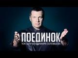 Поединок с Владимиром Соловьевым 10.09.2015 : Проханов VS Энтео
