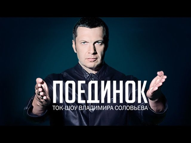 Поединок: Проханов VS. Ковтун. От 09.06.16