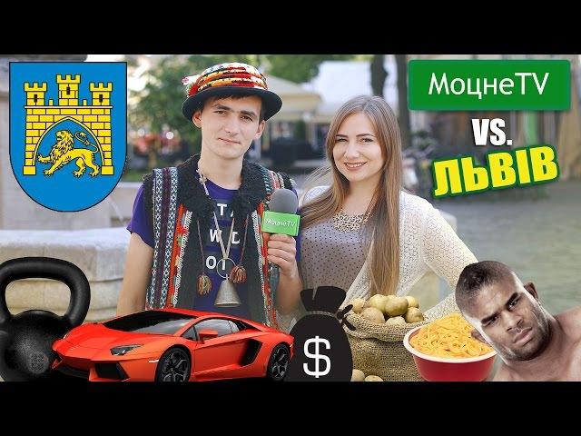 МоцнеTV vs. Львів