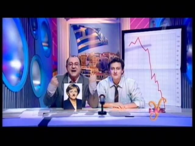 Экономические новости - Греция (Yesterday Live )
