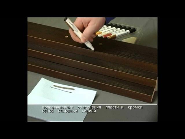 Уроки реставрации Подкрашивание кромок ВЕРНИСАЖ совместно с NOVORYT