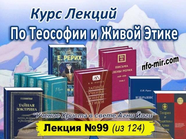 Аудиолекция Учение Христа в свете Агни Йоги (99)