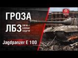 Jagdpanzer E 100 | Гроза ЛБЗ [wot-vod.ru]