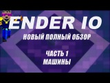 Ender IO 2 - Полный Обзор - Ч.1 - Моды на Minecraft