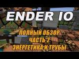 Ender IO 2: Полный (Обзор Мода) Часть 2 (2/3) - Моды на Minecraft 1.7.10