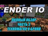 Ender IO 2 - Полный Обзор - Часть 3⁄4 (Техномагия) - Моды на Minecraft