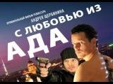 С любовью из ада  Криминальная драма Русские мелодрамы фильм Russkoe kino S lyubovyu iz ada