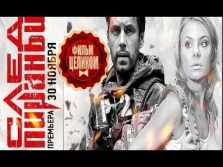 След пираньи (2014) 3-часовая боевик фильм кино сериал