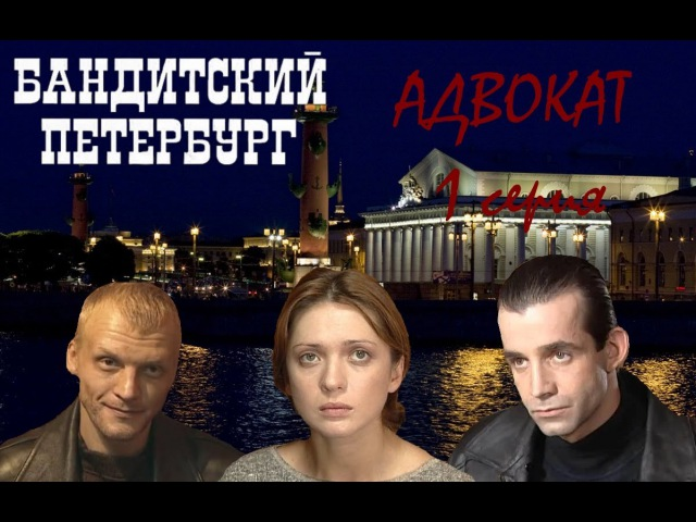 Бандитский Петербург Фильм 2 Адвокат Серия 1
