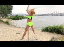 Pole dance Kristina Open air 2015 studio POLE SPORT А РУМЯНЦЕВОЙ ДНЕР