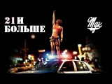 21 и больше (Русский трейлер)