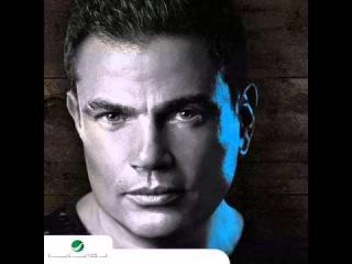 03 Amr Diab - We Hatebtady El Hekayat / عمرو دياب - وهتبدى الحكايات