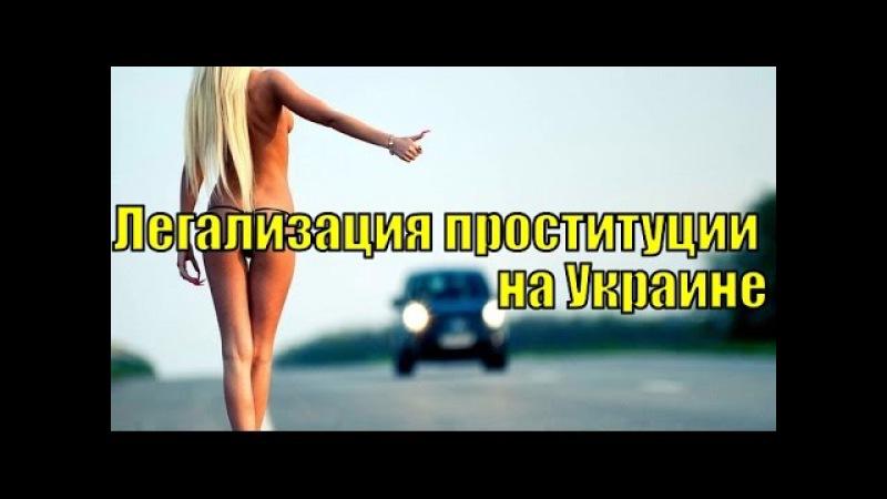 Новые новости про проституцию на винницких хуторах моему