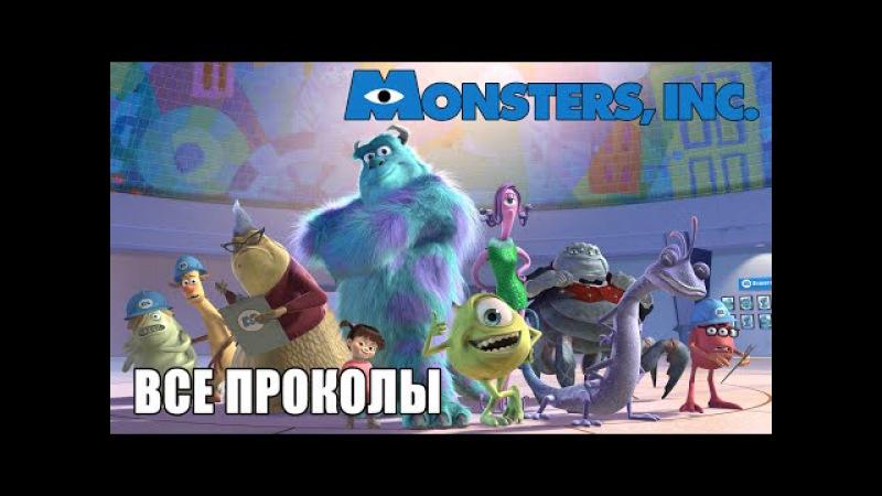 КиноГрехи: Все проколы «Корпорация Монстров» чуть менее, чем за 14 минут