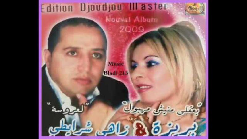 Ezzahi chraiti 2009 nedik m3aya lamirie