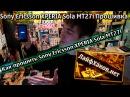 Sony Ericsson XPERIA Sola MT27i Прошивка. Как прошить Sony Ericsson XPERIA Sola MT27i . Flashtool