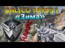 WarFace Calico M9551 Зима Просто Зверь машина