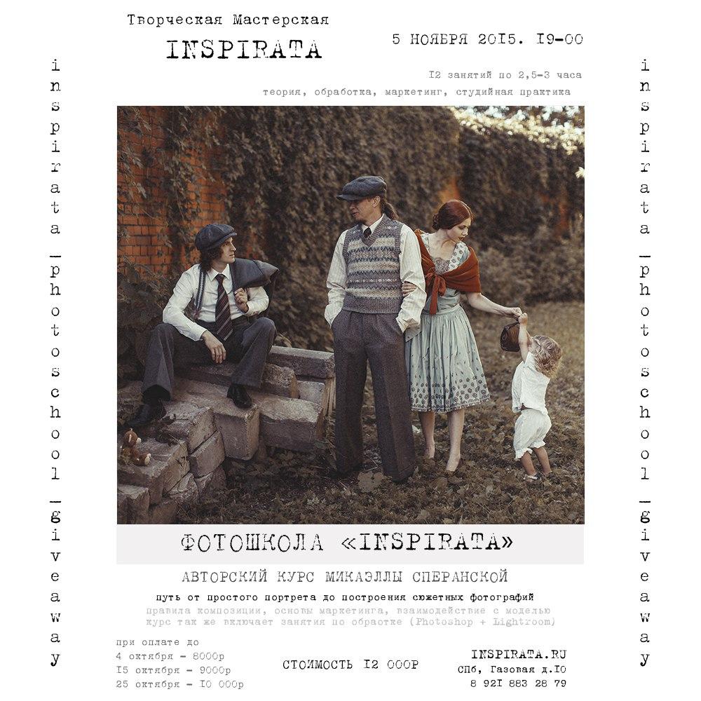 ФотоШкола Микаэллы Сперанской «INSPIRATA — Постановочная творческая студийная фотография ОТ и ДО»