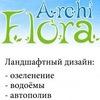 Ландшафтный дизайн   ArchiFlora