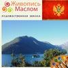 Фантастические пленеры в Черногории!