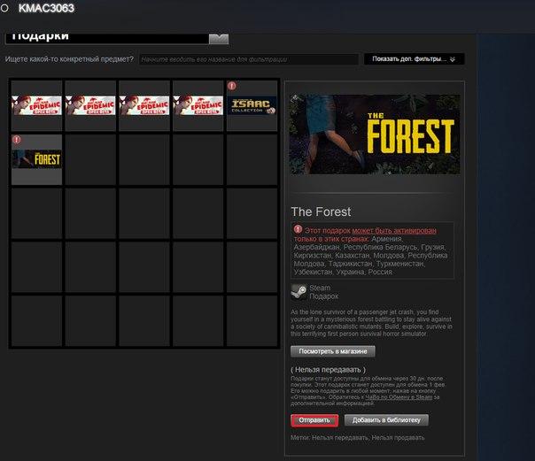 Обменяю гифт Forest на что-нибудь.