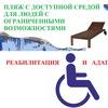 Пляж с доступной средой в г.Воронеж