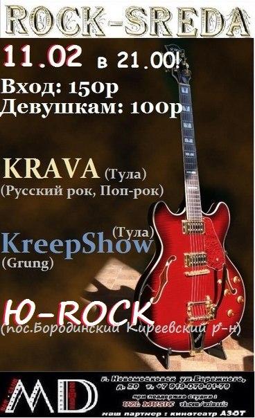 """Афиша Новомосковск 11.02.2015 ROCK-SREDA в """"MadDog"""""""