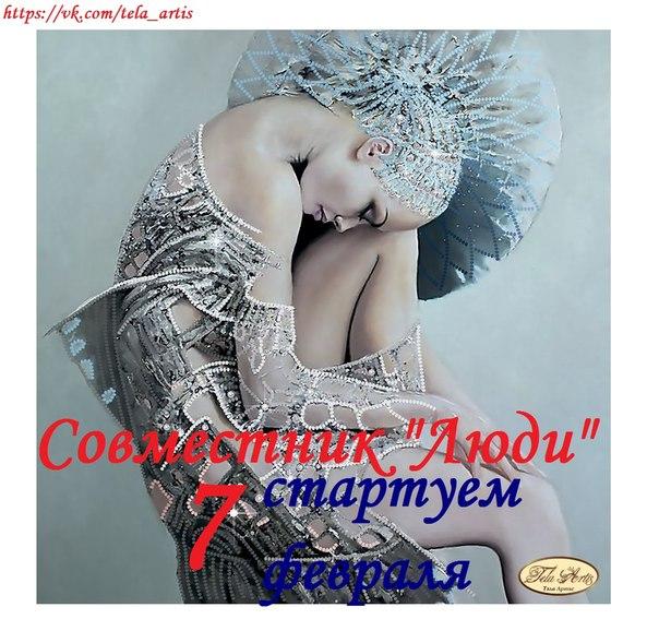 """Оксана Паденко - схема """""""