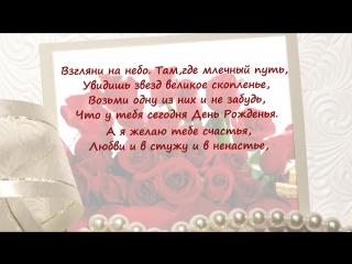 Мега видео поздравление Красивое и нежное с Днем рождения любимой девушке Женщин