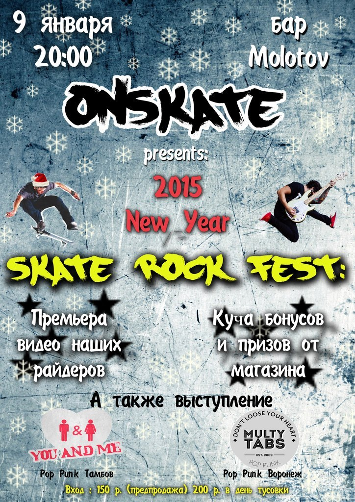 Афиша Тамбов SKATE ROCK FEST