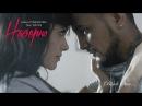 Елена Темникова feat. Natan - Наверно (Премьера клипа, 2015)