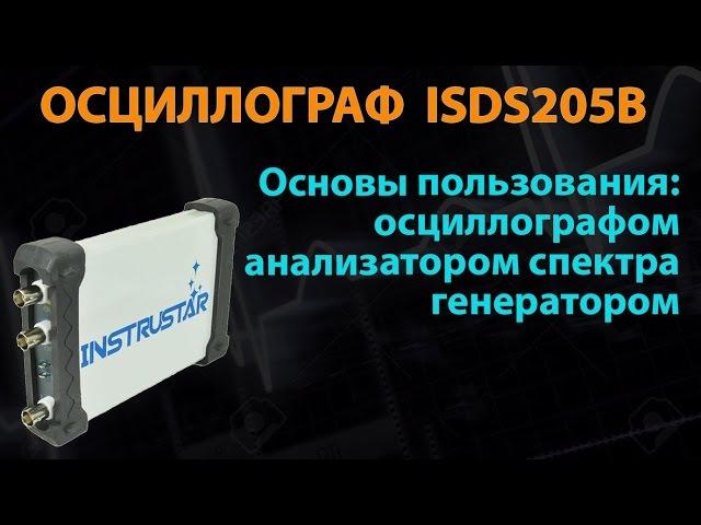 Осциллограф ISDS205B