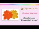 Прихватка Кленовый лист крючком Crochet Potholder Maple Leaf