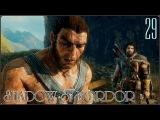 Middle Earth: Shadow of Mordor: Видения Нурн #29 (60FPS)