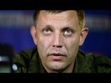 Экстренная пресс-конференция А.Захарченко: Российского генерала обстреляли из ПТУРА в Широкино