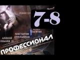 Профессионал 7-8 серия 2014 Боевик Криминал Сериал Фильм Смотреть онлайн
