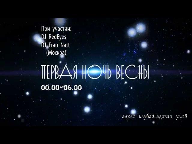 28.02 | DJ TIMUR KARAKUS (DE) (SCHÖNGEIST) СПБ