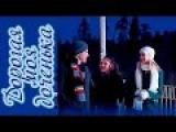 Дорогая моя доченька Мелодрама 2015 Русские фильмы драма russkoe kino смотреть онлайн