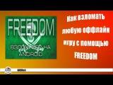 Freedom, или как взломать любую оффлайн игру