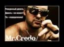 "Mr.Credo ""Давай,лавэ!"" [Official track] 1997"