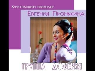02 Как простить и не ревновать мужа - Христианский психолог Евгения Пронькина