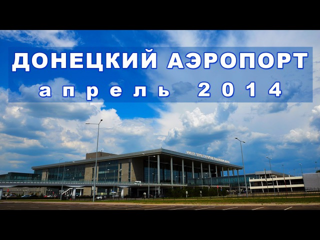 Аэропорт Донецк апрель 2014. Donetsk Airport 2014.