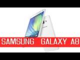 Samsung Galaxy A8 - информация о смартфоне.