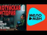 Аня Воробей и группа Рок-Острова - Котуйская история 1 - Часть 3 - Сын