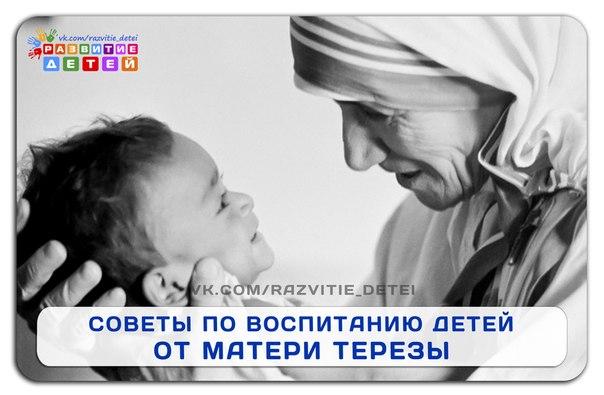 СОВЕТЫ ПО ВОСПИТАНИЮ ДЕТЕЙ ОТ МАТЕРИ