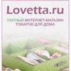 Порядок в доме вместе с Lovetta.ru