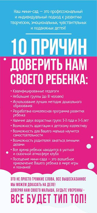мини детский сад в украине: